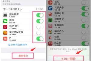 苹果手机里面的微信记录怎么可以全部彻底删除