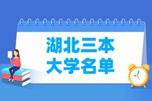 武汉大学下属的三本学院有哪些