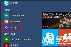 win10里电脑设置怎么改为中文