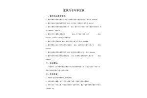 重庆北碚的驾照年审在什么地方?