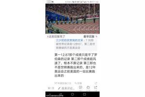 刘翔是在哪年,什么地方,哪届夏季奥运会获得冠军