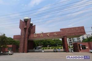 安徽财经大学铜陵学院是几本