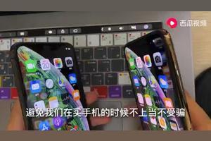 如何区分iPhonexs max是原装屏还是后压屏或国产屏?