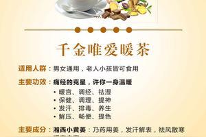 千金暖茶经期可以吃吗