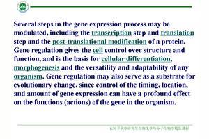 说明原核生物基因表达调控的特点