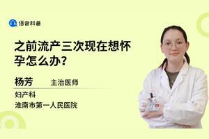 经历过流产的人还想再要一个孩子,需要做哪些检查呢?需要注意哪些问题?