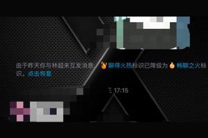QQ中的小火花关上了,怎么打开
