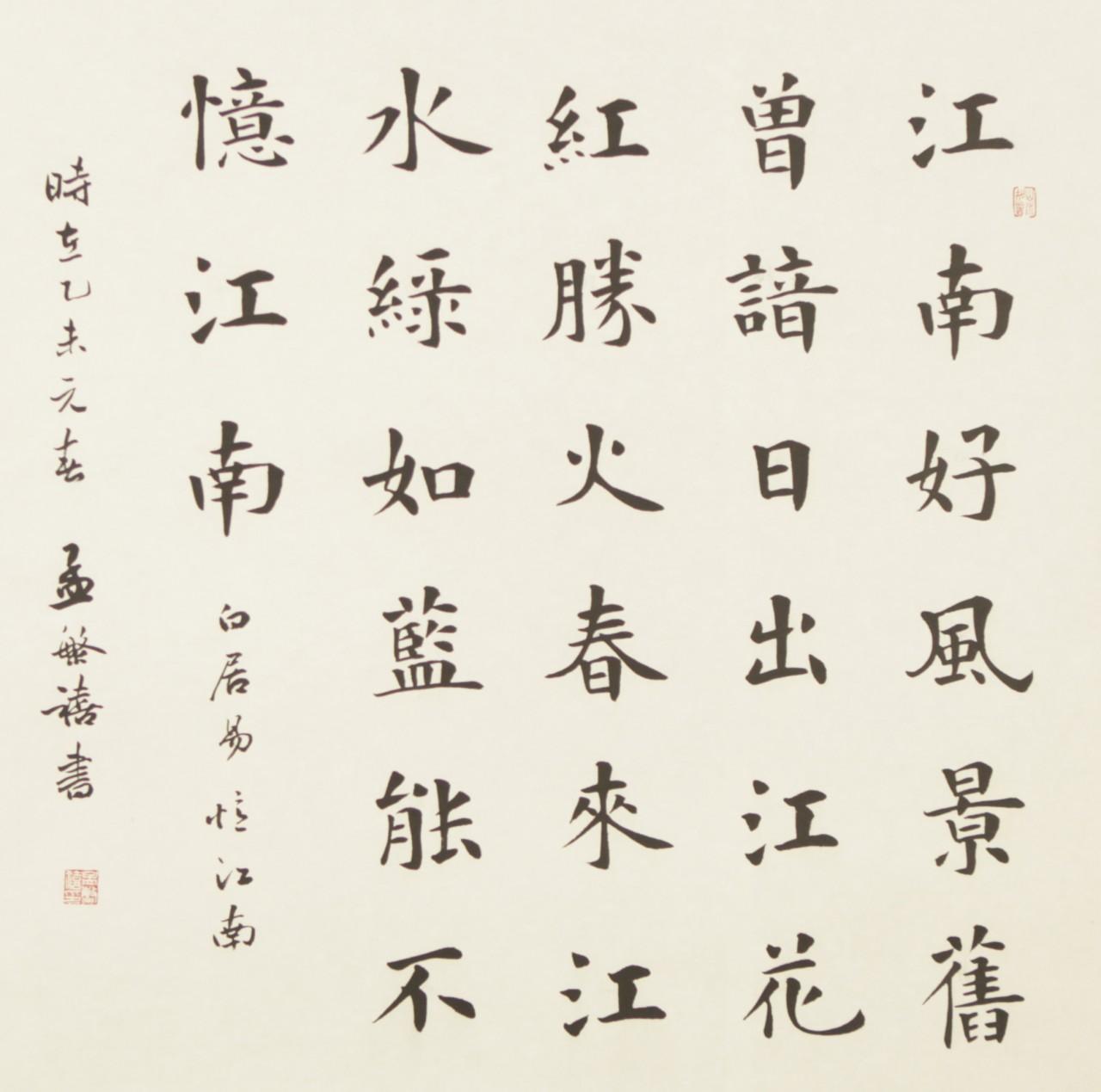 <strong>唐代白居易诗忆江南江南好书法作品欣赏</strong>
